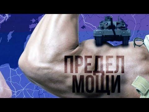 Военная мощь России   ИТОГИ   09.11.19