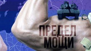 Фото Военная мощь России  ИТОГИ  09.11.19