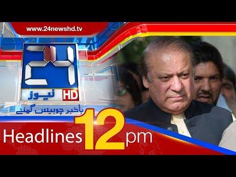 News Headlines   12:00 PM   16 March 2018   24 News HD