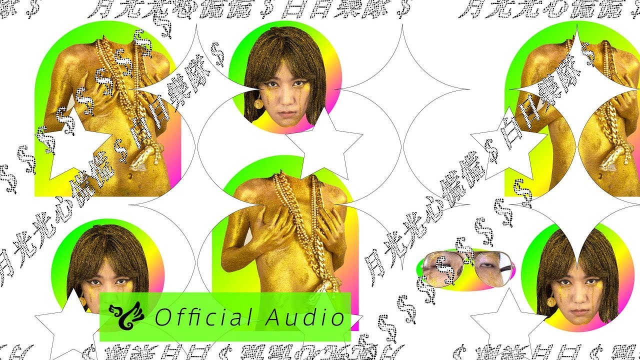 白目樂隊 The White Eyes【月光光心慌慌 Money Makes Me Happy】Official Audio