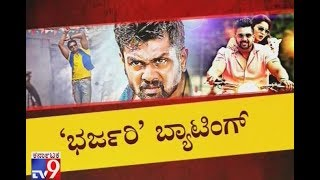 Bharjari Batting: Dhruva Sarja's Bharjari Movie Running Successfully