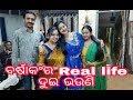 Odia Actress Barsha Priyadarshini Real Life Two Sister Family Photo