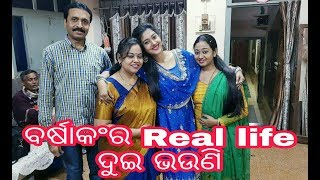 Odia Actress Barsha priyadarshini real life two Sister family photo