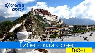 Тибетский сонет, Кора вокруг Кайласа с закарпатскими художниками.(, 2014-01-17T11:07:17.000Z)