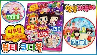 안녕자두야 리무벌 뷰티 코디 스티커북 ㅣ 장난감 놀이(…