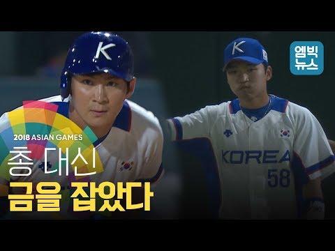 아시안게임 야구 금메달은 땄는데...(Feat. 오지환, 박해민)