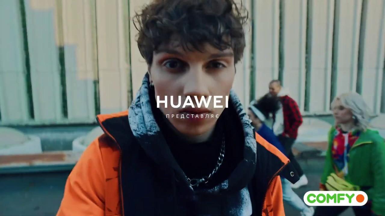 Huawei P40 Lite в Comfy