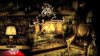 Umm Kulthum | ام كلثوم | كلموني تاني عنك ( اغنية فكروني )