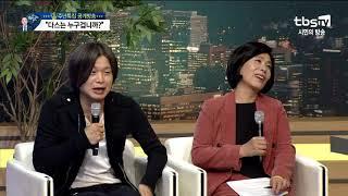 """[정봉주의 품격시대][특별 2부] 1주년 특집…""""다스는 누구 겁니까?"""""""