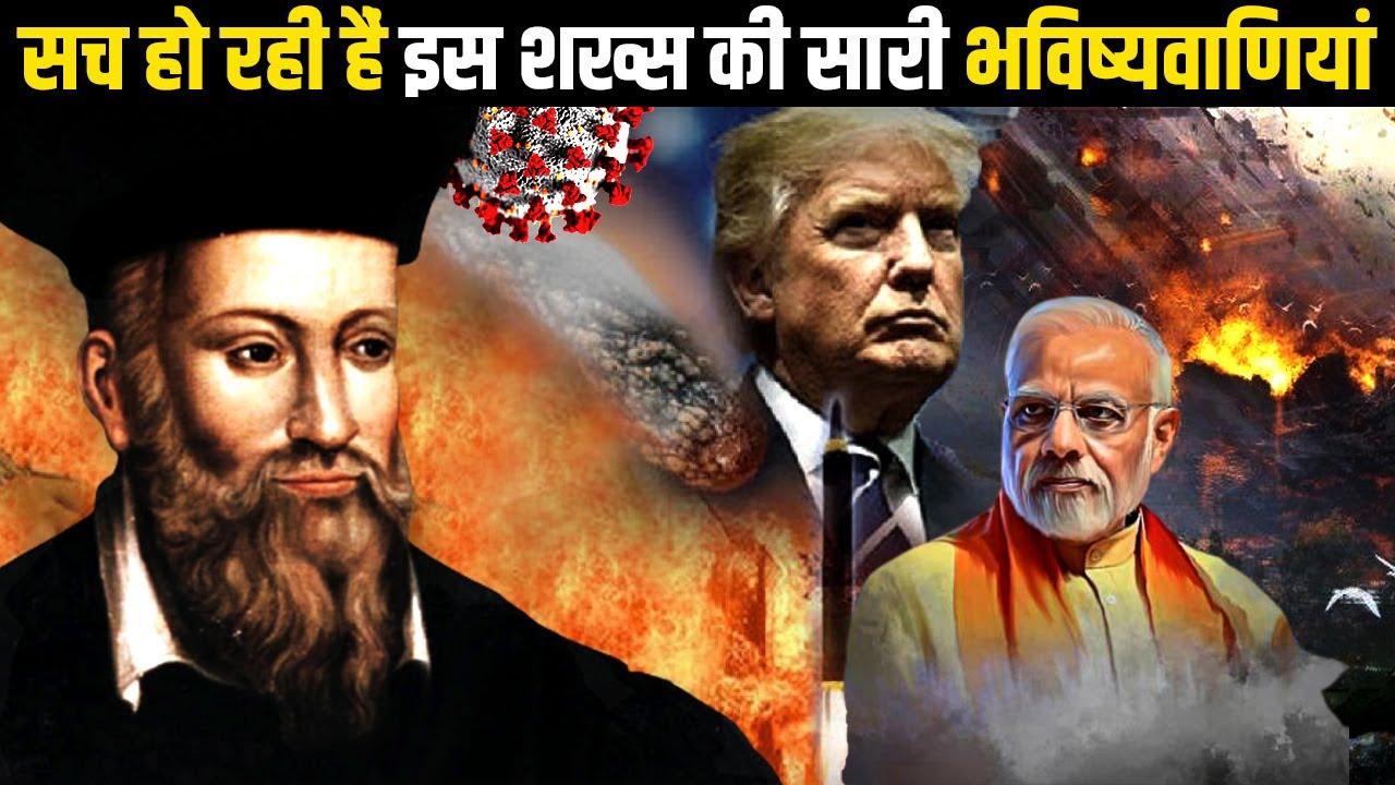400 साल पहले ही इस शख्स ने कर दी थी भविष्यवाणियां, जो आज सच हो रही हैं | Predictions of Nostradamus