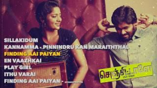 Senjittale En Kadhala - Official Jukebox | F. Raj Bharath | Ezhil Durai