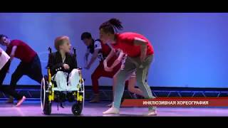 Единственный концерт в Уссурийске даст коллектив инклюзивного танца REVolutions Dance