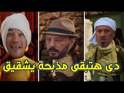 الخروف شون النسخة المصرية●بشكل تانى😂●GooDaton ON