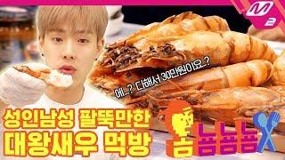 [옴뇸뇸뇸] 몬스타엑스 셔누의 킹 블랙 타이거 새우 먹방|찐 새우 / 트러플구이 / 버터구이 / 새우튀김 / 새우라면 / 마카롱 (ENG SUB)