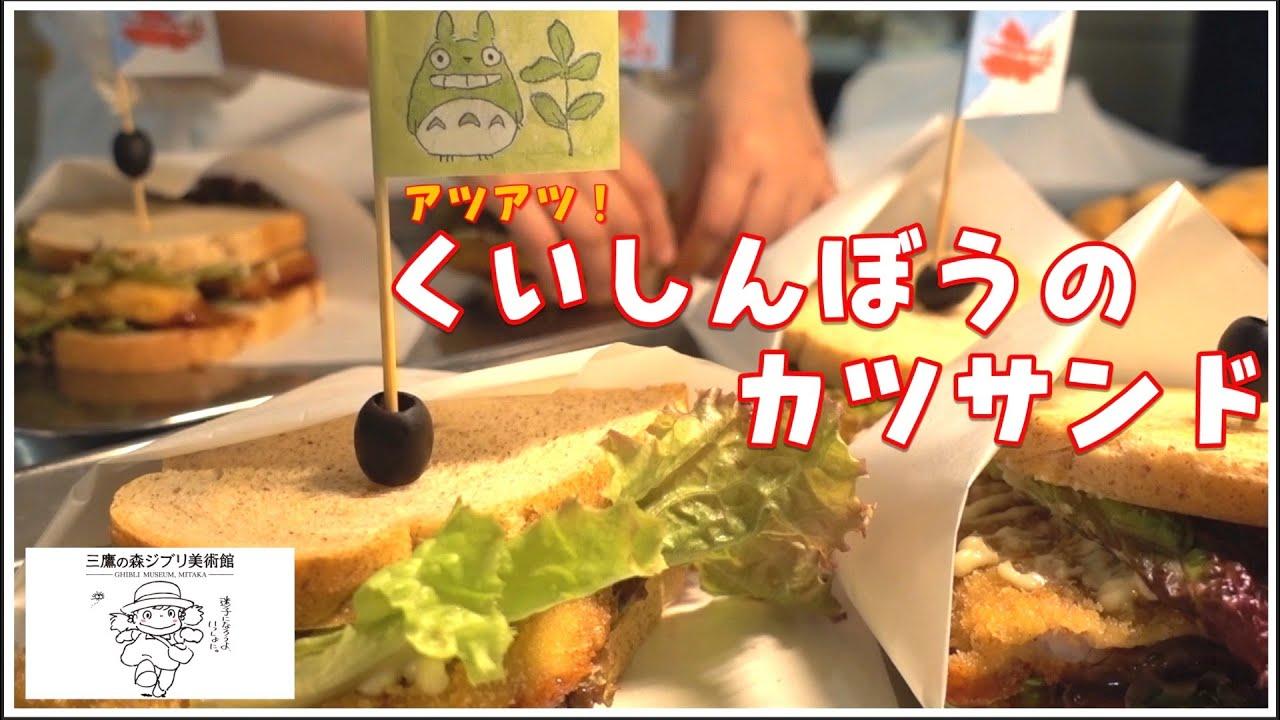 動画日誌 Vol.32「アツアツ!くいしんぼうのカツサンド」
