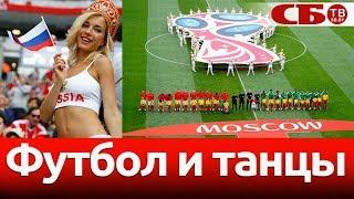 ЧМ-2018 по футболу | что творилось на улицах Москвы
