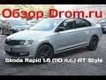 Skoda Rapid 2017 1.6 (110 л.с.) АT Style - видеообзор