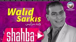 وليد سركيس - هي تكسي / Walid Sarkis - (Official Audio) Hai Taxi