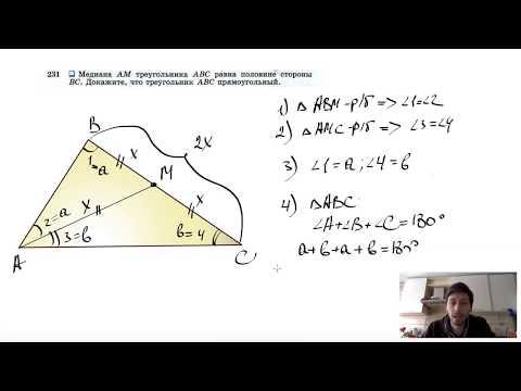 №231. Медиана AM треугольника ABC равна половине стороны ВС. Докажите, что треугольник