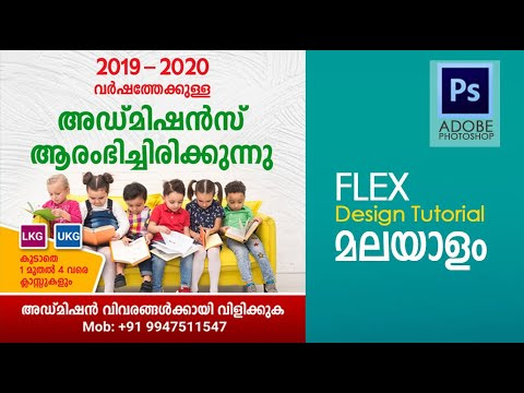 How To Create A Flex Design In Adobe Photoshop CS 6  I  Malayalam