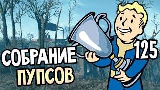 Fallout 4 Прохождение На Русском 125 СОБРАНИЕ ПУПСОВ