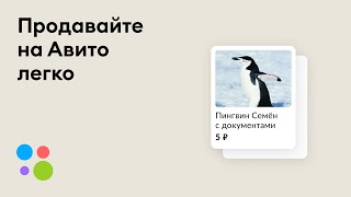 Пингвин Семён