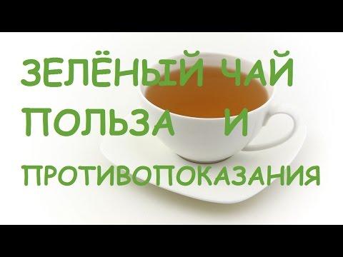 Зеленый чай -