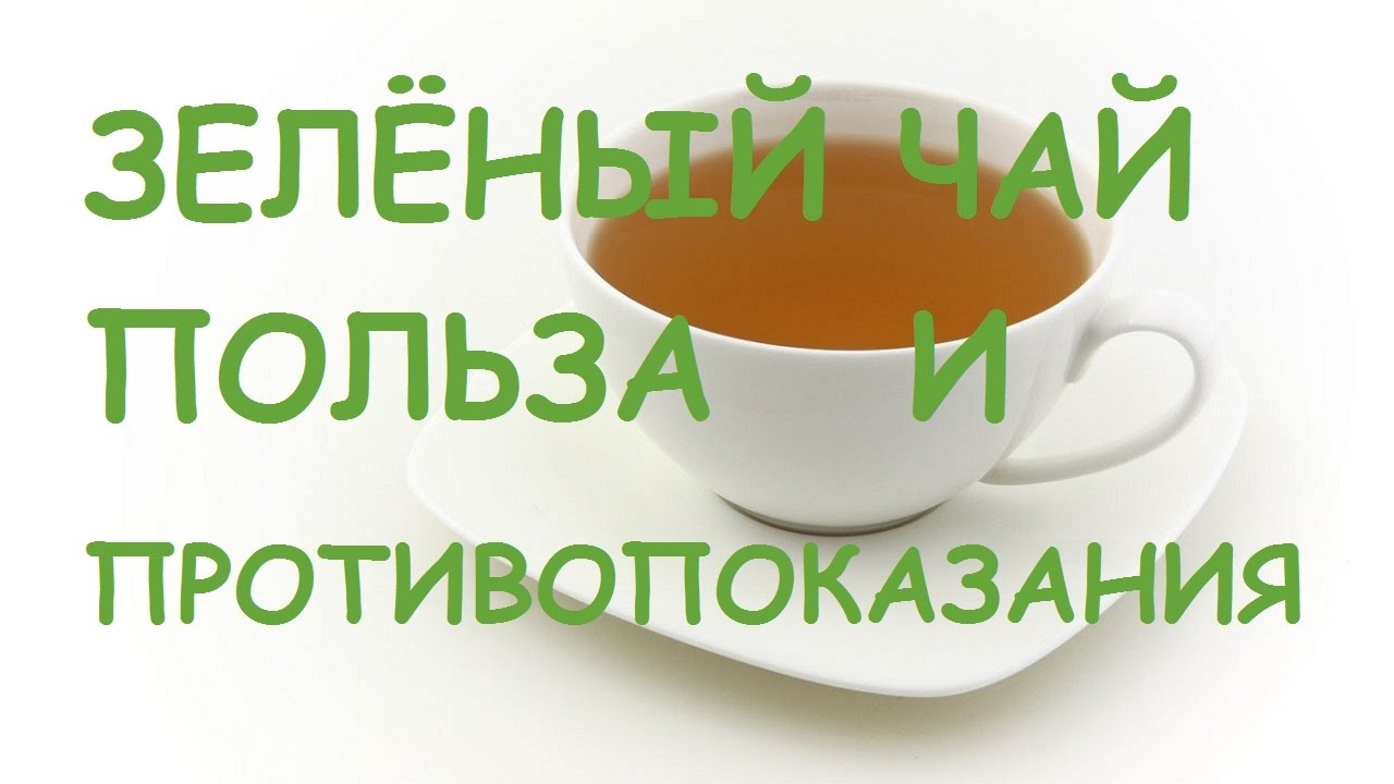 Зелёный чай — польза и вред для похудения