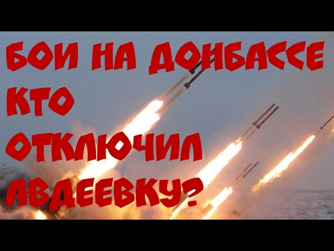 Обстановка на Донбассе Кто отключил Авдеевку?