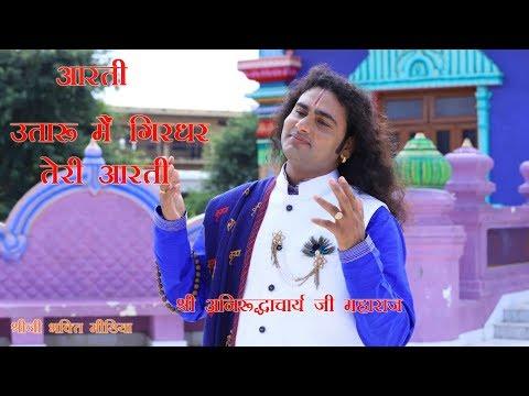 Aarti Utaru Mai Girdhar Teri Aarti Youtube