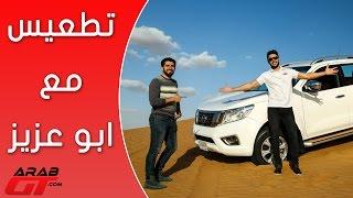 أبو عزيز نجم رحلة تخيم مع فريق عرب جي تي