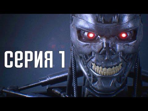 """Terminator: Resistance. Прохождение 1. Сложность """"Экстримально / Extreme""""."""