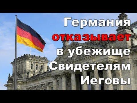 Почему Германия отказывает в убежище Свидетелям Иеговы из России? | Новости от 30.05.2019 г.