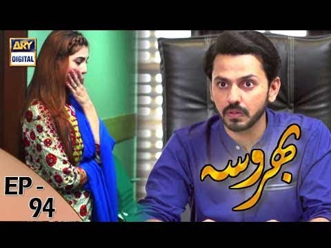 Bharosa - Episode 94 - 20th September  2017 - ARY Digital Drama