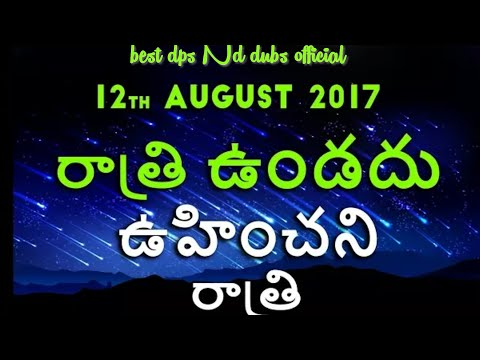 12 th august 2017 || No night || meteor shower 2017 in earth full vedio in telugu