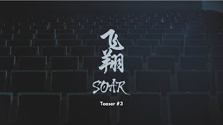 DRUM FENG - 'SOAR' M/V Teaser #3