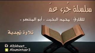 جزء عمّ كامل - تلاوة نجدية -  بصوت الشيخ محمد البخيت