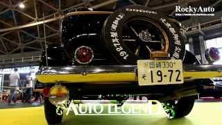 オートレジェンド2013 特別展示車両 ダッジブラザーズ フェートン紹介ムービー