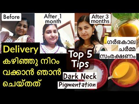 ഗർഭകാലത്തെ ചർമ്മ പ്രശ്നങ്ങൾ മാറ്റാം|Top 5 Pregnancy &After Delivery Whitening Tips|DhanwantharamKuzh
