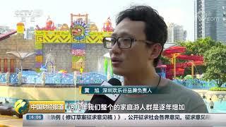 [中国财经报道]暑期带旺亲子游 主题公园预订井喷式增长| CCTV财经