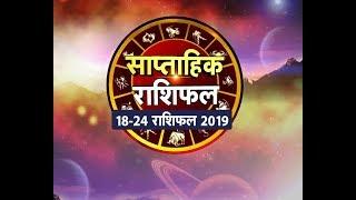 Sitare Hamare Saptahik Rashifal | साप्ताहिक राशिफल | 18-24March 2019