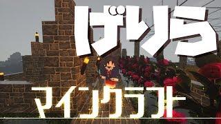 [LIVE] 【雑談】新衣装お披露目に向けて肩慣らしゲリラ【minecraft】