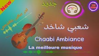 شعبي جديد كلشي غادي يشطح معنا ناااايظة ناااااار 🔥🔥Chaabi Nayda Hayha 2020