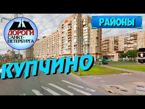 Санкт-Петербург. Купчино.