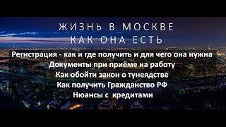 Вся правда о Москве - Гражданство РФ, Кредит на квартиру,