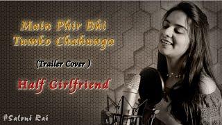 Main Phir Bhi Tumko Chahunga - Half Girlfriend   Female Cover   Saloni Rai
