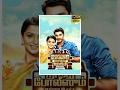 Naalu Policeum Nalla Irundha Oorum 2015 Tamil Full Movie Arulnithi Remya Nambeesan
