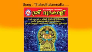Thakruthalam nalla - Sree Bhadrakali