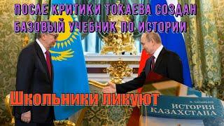 После критики Токаева создан базовый учебник по истории