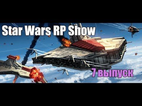Star Wars RP Show 7 выпуск БРАТ ЖДУНА [Русский Star Wars Быстрая загрузка]